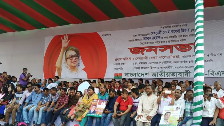 Khaleda 'chief guest' in BNP rally